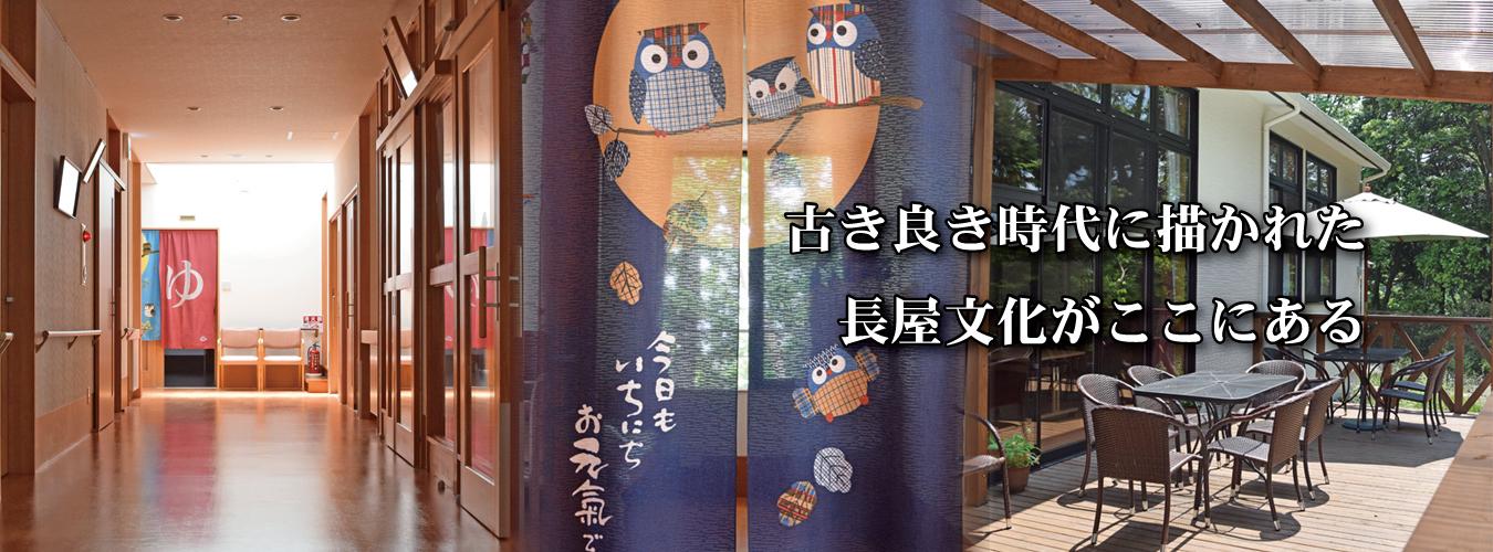 笑福長屋-古き良き時代に描かれた長屋文化がここにある